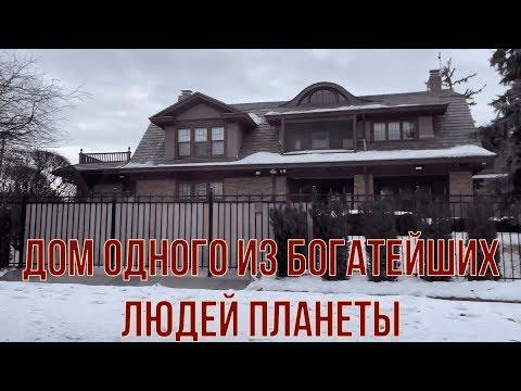 Скромный дом Уоррена Баффета или лучшая в жизни инвестиция