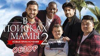В Поисках Мамы 2 - Обзор. Мальчишник в Турции.