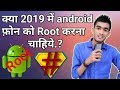 Gambar cover Should You ROOT Your Android Phone in 2019.? Is Rooting Android Phone Still Worth it.?