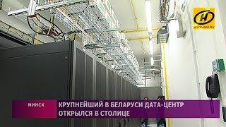 Крупнейший в Беларуси дата центр открылся в столице