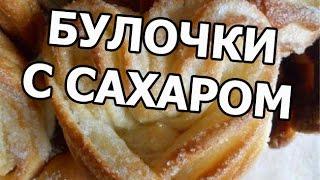 Сладкие булочки с сахаром. Реальный рецепт!