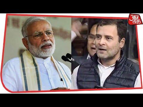 Rafale Deal पर Rahul Gandhi चाहते है PM से 20 मिनट के लिए आमने सामने बहस