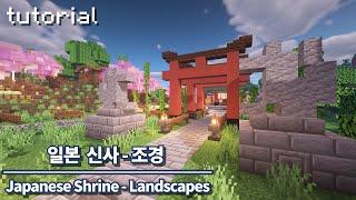 [마인크래프트 건축]일본 신사-조경/Minecraft …