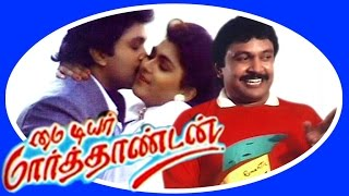 My Dear Marthandan (1990) Tamil Movie