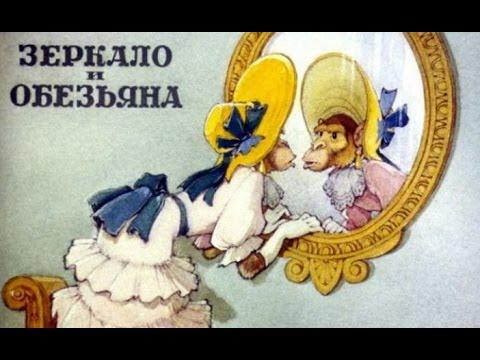 Зеркало и обезьяна (И. А. Крылов. Зеркало и Обезьяна)