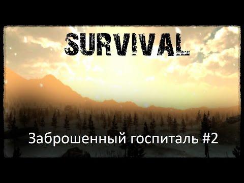 Survival  - Заброшенный госпиталь #2
