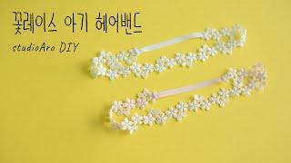 [손바느질] 꽃레이스 아기 헤어밴드 만들기 (3m/6m…