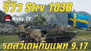 World of Tanks || รีวิว Strv 103B รถสวีเดนกับแพท 9.17