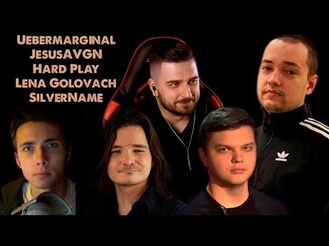 Uebermarginal, JesusAVGN, HardPlay, LenaGolovach, SilverName, Manyrin, Cartman и др. играют в мафию