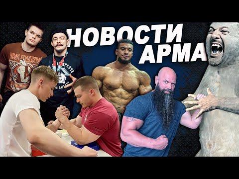 Юрий Белкин уходит в АРМ, новый Скулбой и Монстр против Ларратта! WITH ENG SUBS