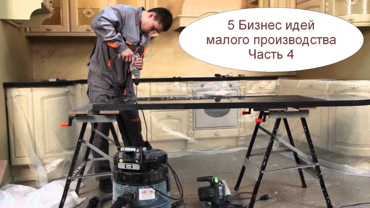 Производства для малого бизнеса своими руками