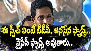 Ys Jagan Super Speech at Manabadi Nadu Nedu Program || Ys Jagan Speech || Ongole