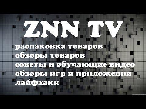 Трейлер канала ZNN TV