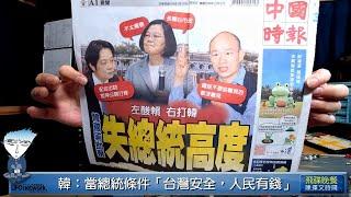 飛碟聯播網《飛碟晚餐 陳揮文時間》2019 03 22 (五) 韓國瑜2020競選政見?「台灣安全,人民有錢」