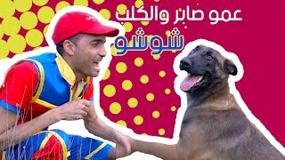 "عمو صابر والكلب شوشو - Amo Saber And ""SHOSHO"" The Dog"