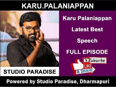 கரு. பழனியப்பன் அசத்தல் பேச்சு : Karu Palaniappan Latest Best Speech