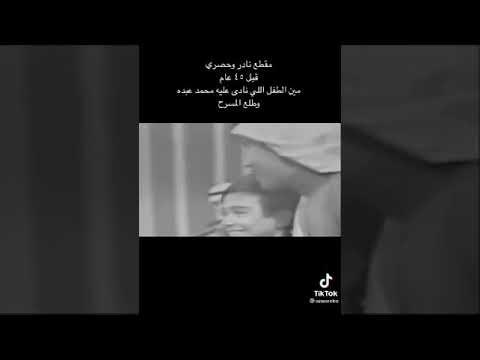 فيديو نادر للفنان محمد عبده يغني وبجانبه طفل