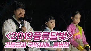 2019 풍류달빛공연; 김봉곤과 화재의 두 딸 김도현 …