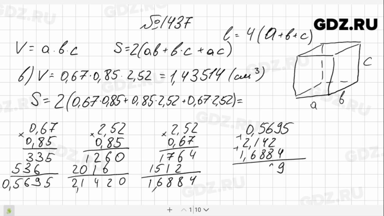 класс видео математике по с решебник 5 по