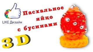 """""""Пасхальное яйцо с бусинами"""" - 3D фигурка из резиночек. Видеоурок #87"""
