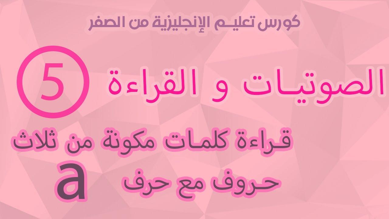 سلسلة تعليم اللغة الإنجليزية الدرس الخامس مستوي القراءة الوردي The Pink Reading Level Youtube