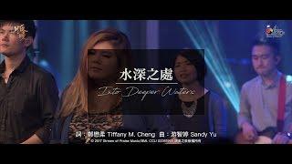 【水深之處 Into Deeper Waters】現場敬拜MV (Live Worship MV) - 讚美之泉敬拜讚美 (22)