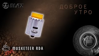 Доброе утро №119 |☕ кофе и Musketeer RDA by Blitz Enterprises | LIVE 26.04.17| 10:20 MCK