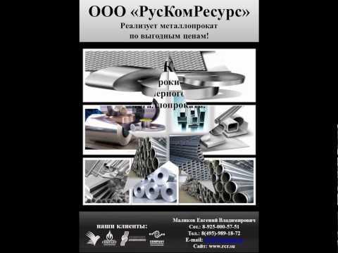 Компания ООО «РусКомРесурс»  реализует трубы ВГП оцинкованные . Выгодные цены. Скидки!