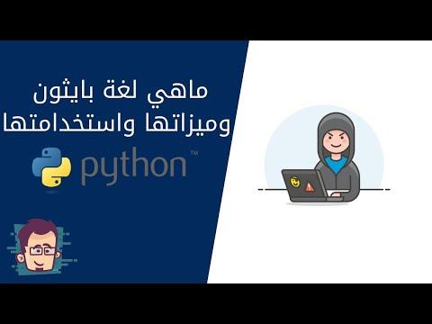دورة بايثون بالعربي