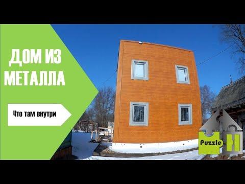 Обзор дома из сэндвич-панелей | Puzzle House дом из металла.