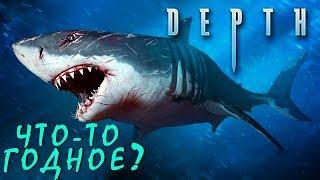 depth - Обзор игры
