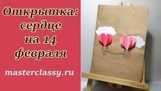 Простая открытка на 14 февраля за 5 минут своими руками. Видео урок. Открытка с сердцем. Подарок