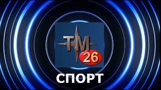 Телеканал ТМ-26 Спорт. Прямой эфир