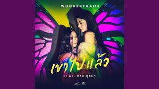 Gambar cover Khao Pai Laew (feat. Arm Chutima)