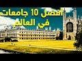 أفضل 10 جامعات في العالم
