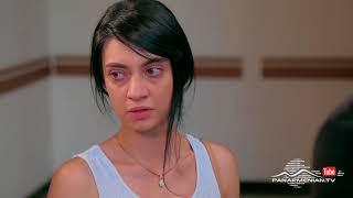 Եթե գտնեմ քեզ Սերիա 181 Անոնս If I Find You Ete Gtnem Qez