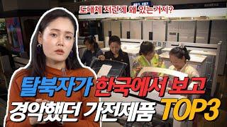 탈북자들이 보면 왜 쓰는지 이해안가는 한국의 가전제품