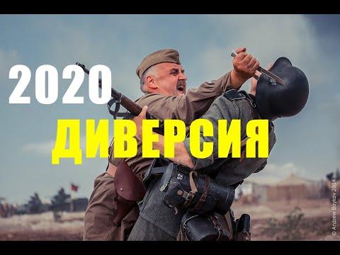 ДИВЕРСИЯ В ТЫЛУ - РАЗВЕДКА НЕ ПОДВЕЛА - Исторический фильм 2020 - смотреть онлайн