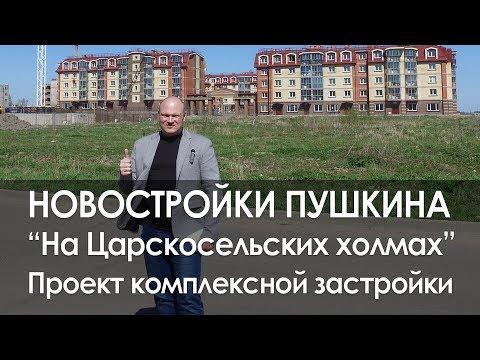 На Царскосельских холмах   Новостройка СПб   Обзор ЖК