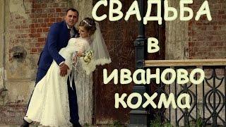 Видеосъемка Свадьбы в Иваново 8 930 341 93 99
