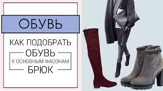 ОБУВЬ. Как подобрать ОБУВЬ к основным фасонам брюк? [Академия Моды и Стиля Анны Арсеньевой]