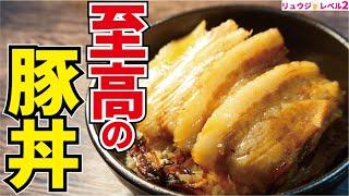豚丼|料理研究家リュウジのバズレシピさんのレシピ書き起こし