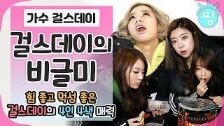 [ch.찡] 걸그룹 중 식탐 최강! 힘 좋고 먹성 좋은 걸스데이의 비글미_휴먼다큐 사람이 좋다_#찡 #MBC…
