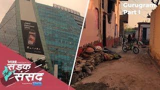 The Two Conflicting Faces of Gurgaon | Sadak Se Sansad | Lok Sabha Elections 2019