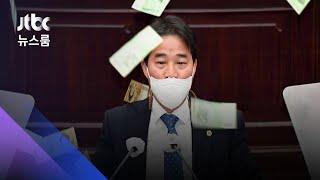 """경남도의회 본회의장서 돈 뿌려…""""엄정 수사 촉구"""" / JTBC 뉴스룸"""