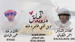 اغنية غلق دروبه ، كلمات احمد الكلباني ، ألحان وغناء حميد البادي