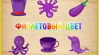 Учимся и развиваемся играючи - Учим цвета с весёлой малышкой. Развивающие игры для малышей.