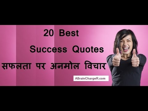 20 Best Famous Success Quotes For Motivation And Inspiration In
