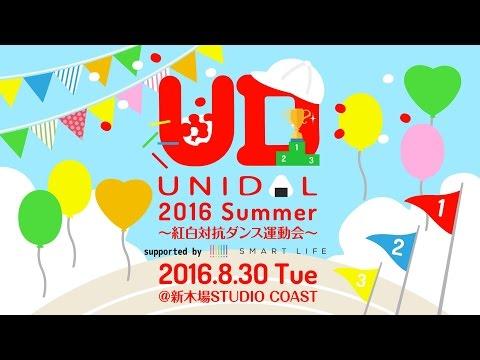 【2016.8.30】 UNIDOL2016 Summer 決勝戦/敗者復活戦 告知V