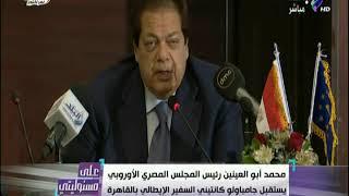 علي مسئوليتي - محمد أبو العينين رئيس المجلس المصري الأوروبي مصر لديها قانون استثمار جديد وفرص واعد